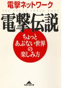 電撃伝説~ちょっとあぶない世界の楽しみ方~(知恵の森文庫)