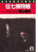 伝七捕物帳(光文社文庫)