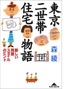 東京二世帯住宅物語~新しい同居スタイルのヒント~(知恵の森文庫)
