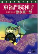 東福門院和子(まさこ)(光文社文庫)