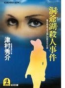 洞爺湖殺人事件~寝台特急「北斗星」23時32分の謎~(光文社文庫)