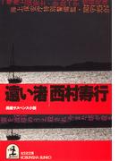 遠 い 渚(光文社文庫)