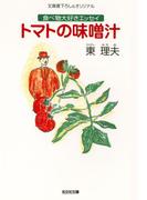 トマトの味噌汁~食べ物大好きエッセイ~(光文社文庫)