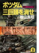 ポツダム三巨頭(トルーマン・チャーチル・スターリン)を消せ(光文社文庫)