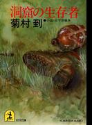洞窟の生存者(光文社文庫)