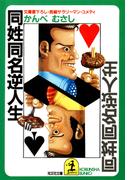 同姓同名逆人生(光文社文庫)