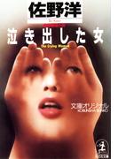 泣き出した女(光文社文庫)