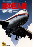 謎の巨人機(ジャンボ)(光文社文庫)