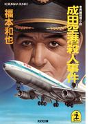 成田空港殺人事件(光文社文庫)