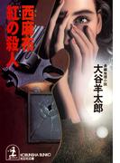 西麻布 紅の殺人(光文社文庫)
