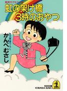 虹の架け橋3時のおやつ(光文社文庫)