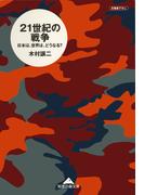 21世紀の戦争~日本は、世界は、どうなる?~(知恵の森文庫)