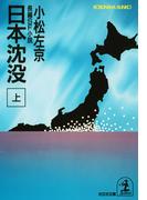 日本沈没(上)(光文社文庫)