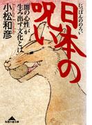 日本の呪い~「闇の心性」が生み出す文化とは~(知恵の森文庫)