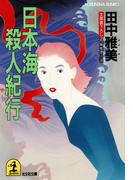 日本海殺人紀行(光文社文庫)