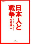 日本人と戦争~そして、これから…~(知恵の森文庫)