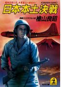 日本本土決戦~昭和20年11月、米軍皇土へ侵攻す~(光文社文庫)