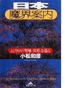 日本魔界案内~とびきりの「聖地・異界」を巡る~(知恵の森文庫)