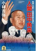 人間田中角栄~発想・決断・人間関係術を盗む~(光文社文庫)