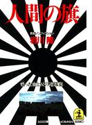 人間の旗~甦った血と涙の連隊旗~(光文社文庫)