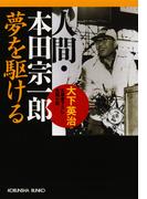 人間・本田宗一郎~夢を駆ける~(光文社文庫)