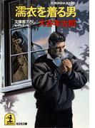 濡衣を着る男(光文社文庫)