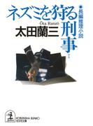 ネズミを狩る刑事(デカ)(光文社文庫)