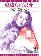 寝盗(ねと)られ宗介(光文社文庫)