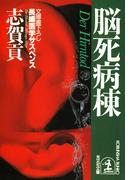 脳死病棟(光文社文庫)