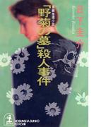 「野菊の墓」殺人事件(光文社文庫)
