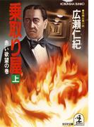 乗取り屋(上)~赤い欲望の巻~(光文社文庫)