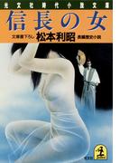 信長の女(光文社文庫)