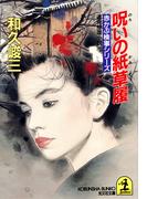 呪いの紙草履(光文社文庫)