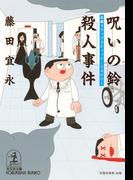 呪いの鈴殺人事件(光文社文庫)