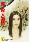 萩・殺人迷路(ストリート)(光文社文庫)