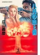 八月の血と唇~無法戦士・雷神5~(光文社文庫)