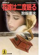 花嫁は二度眠る(光文社文庫)