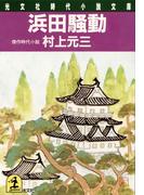 浜田騒動(光文社文庫)