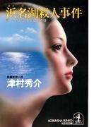 浜名湖殺人事件~富士―博多間37時間30分の謎~(光文社文庫)