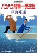 ハラハラ刑事一発逆転(光文社文庫)