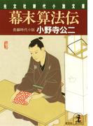 幕末算法伝(光文社文庫)