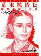 幕末純情伝~龍馬を斬った女~(光文社文庫)