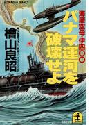 パナマ運河を破壊せよ~海底空母・伊四〇〇~(光文社文庫)