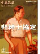 非紳士協定~5番アイアン殺人ショット~(光文社文庫)