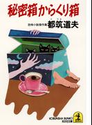 秘密箱からくり箱(光文社文庫)