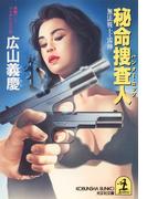 秘命捜査人(ハンター・コップ)~無法戦士・雷神~(光文社文庫)
