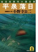 平泉落日(光文社文庫)