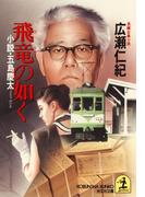 飛竜の如く~小説・五島慶太~(光文社文庫)