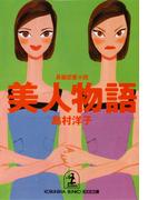 美人物語(光文社文庫)