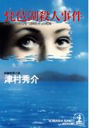 琵琶湖殺人事件~ハイパー有明14号「13時45分」の死角~(光文社文庫)